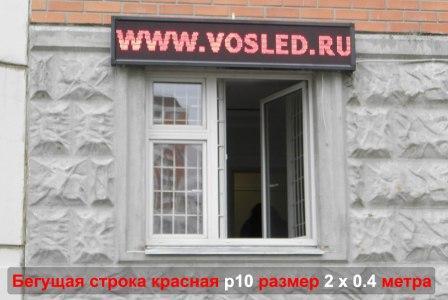 купить бегущую строку в Москве недорого