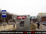 Коломна улица Ленина 83 Бегущая строка красного свечения 1.68 м на 0.56 м класс защиты ip 65